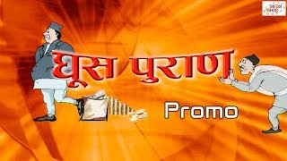 Ghus Purana || Promo || 14-February-2019 || By Media Hub Official Channel