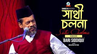 Saathi Cholo Na - Premer Utsob - Barri Siddiqui Music Video