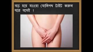 বড় হয়ে যাওয়া যোনিপথ টাইট করুন ঘরে বসেই !    Bangla Health24x7