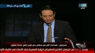 المصرى أفندى 360 | إسرائيل عددنا أقل من سكان شبرا لكن عندنا عقول .. أحمد سالم: خبر يغيظ!