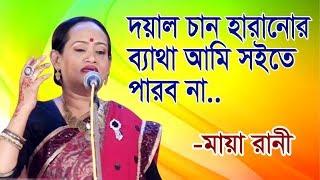 Amar doyal can haranur betha ami site parbo na ।। Maya rani ।। Bangla new bicched gan ।।