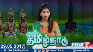 En Tamilnadu News | 29.05.17 | News7 Tamil