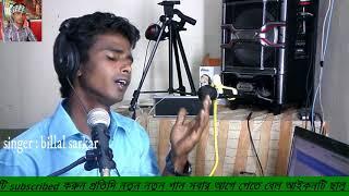 কার প্রেমে মজিয়া রইলারে বন্ধু/kar preme mojia roilare/bangla flok song/billal sarkar