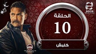 مسلسل كلبش - HD - الحلقة  العاشرة - بطولة أمير كراراه   Kalabsh- Episode 10