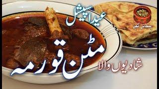 Eid Special Mutton Qorma, Mazedaar Mutton Qorma, عید اسپیشل مٹن قورمہ #Special Mutton Qorma (PK)
