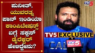 EXCLUSIVE : Santhosh Ananddram Reacts With TV5 After Yuvaratna Teaser Launch | TV5 Kannada