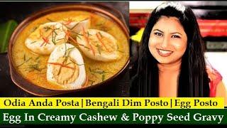 Dim Posto | Egg Posto | Anda posta | Spicy Poppy Seed Egg Curry