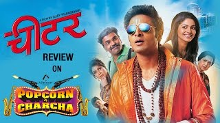 'Cheater'  Marathi Movie Review | PopCorn Pe Charcha with Amol Parchure