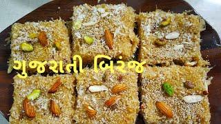 ગુજરાતી સ્વીટ બિરંજ | બરફી સેવૈયા |  Sweet Seviyan recipe..