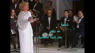 شادية اوديو اغنية خد بايدي  كاملة من حفل الليلة المحمدية