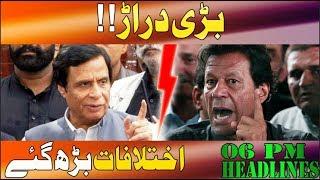 Big Clash In Govt - News Headlines | 06:00 PM | 23 Apr 2019 | Lahore Rang