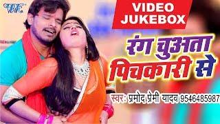 Rang Chuwata Pichkari Se - VIDEO JUKEBOX - Pramod Premi Yadav - Bhojpuri Holi Songs 2018 New