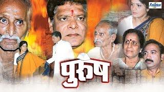 Purush (पुरुष) - Latest Full Marathi Natak 2015 | Chandrakant Gokhale, Mohan Joshi