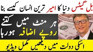 How Bill Gates Became The Richest Man In The World | Bill Gates Ameer Tareen Insan Kaise Bana | TUT