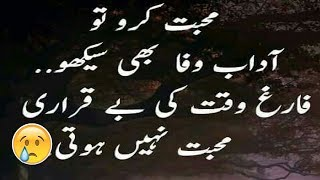 Sad collection of 2 Line heart touching Urdu Poetry|Adeel Hassan|Urdu Poetry|2 Line Sad Poetry|
