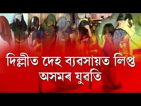 Xxx Mp4 Dhing To Delhi Sex Racket ¦¦ Dhing Police Caught Two 3gp Sex