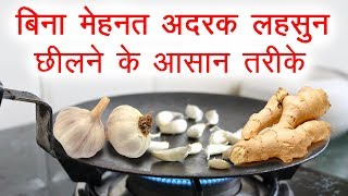 अदरक लहसुन छीलने का आसान तरीका   Kitchen Tips and Tricks in Hindi