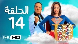 يوميات زوجة مفروسة أوي الجزء 3 HD - الحلقة ( 14 ) الرابعة عشر - بطولة داليا البحيرى / خالد سرحان