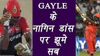IPL 2017 : Chris Gayle performs Nagin dance to celebrate 50 runs | वनइंडिया हिंदी