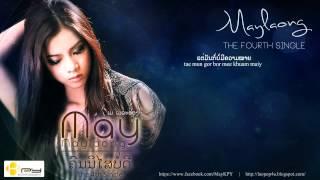 May - ຄົນນິໄສບໍ່ດີ (2012) [lyric video]