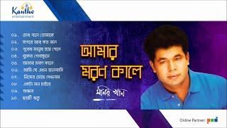 Monir Khan - Amar Moron Kale   আমার মরন কলে   Full Audio Album