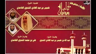 سورة يوسف | ليالي رمضان | للشيخ خميس بن عبد الهادي الشدوي والشيخ علي بن محمد الشدوي