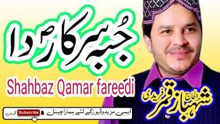 New Punjabi kalam.Shahbaz Qamar Fareedi.2017-Naat Sharif 2019-Latest Punjabi Naat-2019