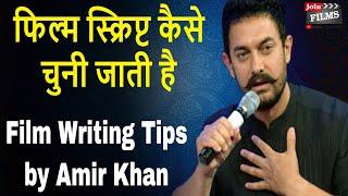 Script-writing tips by AAMIR KHAN and filmmakers|जाने-समझे फिल्म की स्क्रिप्ट कैसे सेलेक्ट होती है