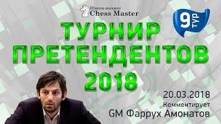 Турнир Претендентов 2018 - 9 тур. GM Амонатов, FM Омариев. Школа Шахмат ChessMaster