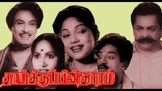Thaikkupin Tharam | M.G.R Hit Movie | தாய்க்கு பின் தாரம்