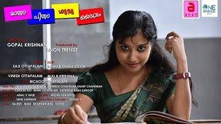 Malayalam Short Film 2015 | Matha Pitha Guru Daivam |