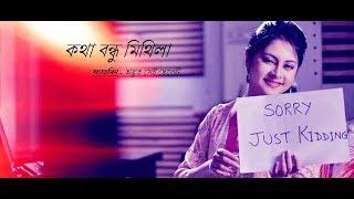 Ognila Iqbal ( Bangladeshi Tv Actress) শৈশব, স্কুল, অভিনয় শুরুর গল্প, প্রবাস জীবন ।  !!!