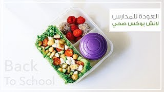 العودة للمدارس: إعداد فطور صحي