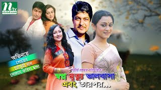 New Bangla Natok: Shopno Mrittu Valobasha Abong Tarpor… | Shoaib, Mousumi Nag