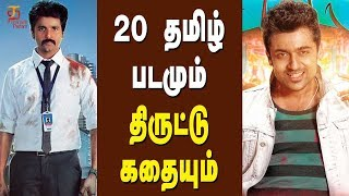 Copycat Tamil Movies | Top 20 Tamil Copycat Movies | Tamil Cinema Updates | Thamizh Padam