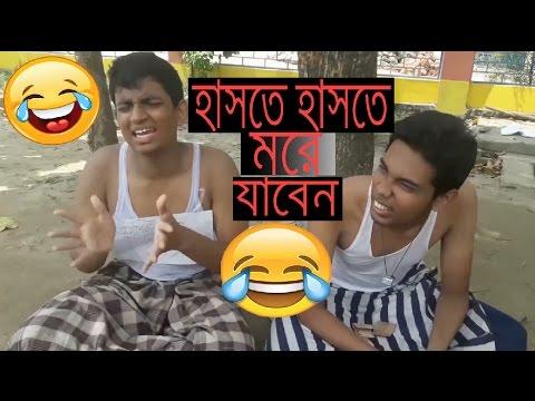 Bangla funny Video 2017 'Bangladeshi Beggar বাংলাদেশী ভিক্ষুক'বাংলাদেশি মজার ভিডিও 2016 Bangla funny