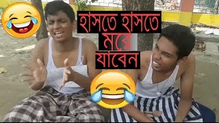New Bangla funny Video 2017