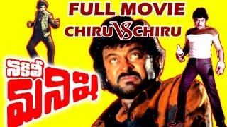 Nakili Manishi Telugu Full Movie - Chiranjeevi Vs Chiranjeevi, Sangeetha - V9videos