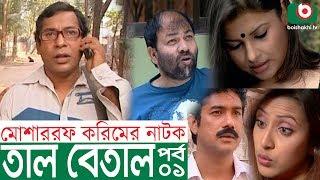 Bangla Comedy Natok | Tal Betal | EP 01 | Mosharraf Karim, Hillol, Jenny, Mim
