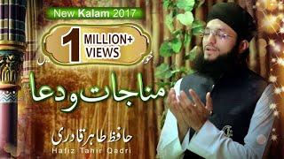 Full HD* New Kalam 2017 - Ya Ilahi har Jagha Hafiz Tahir Qadri