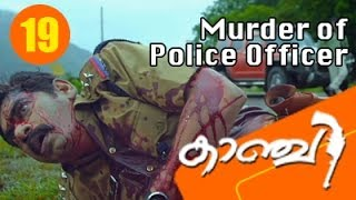 Kaanchi Movie Clip 19 | Murder Of Police Officer
