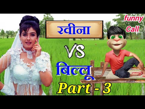 Xxx Mp4 रवीना टंडन VS बिल्लू कॉमेडी PART 3 Very Funny Call By Billu Bollywood Song Ravina Tandon 3gp Sex