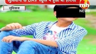 Truth Behind Ludhiana DAV Public School Student Atharva Gupta Accident