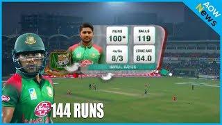 144 রানের ঝড়ো ইনিংস !! কখনো দেখে নি বাংলাদেশ !! জিম্বাবুয়ে'কে রানের পাহাড় !! Bangladesh vs Zimbabwe