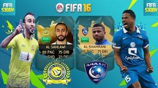 تشكيلة الهلال والنصرالسعودي وحصل قلتش غريب ومضحك لا يفوتكم FIFA 16 I