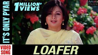 Loafer Odia Movie || It's only Pyar | Video Song |  Babushan, Budhay dita, Archita