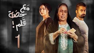مسلسل مع حصة قلم- الحلقة 1 (الحلقة كاملة) | رمضان 2018