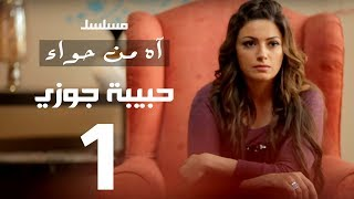 مسلسل اه من حوا  - حبيبة جوزي 1 - الحلقة |  17 | Ah Mn Haha Series Eps