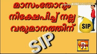 SIP A Good  System of Investment