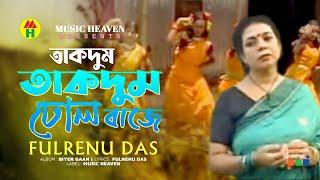 তাকদুম তাকদুম ঢোল বাজে-Takdum Takdum Dhol baje - Fulrenu Das - Biyer Gaan